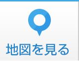地図を見る