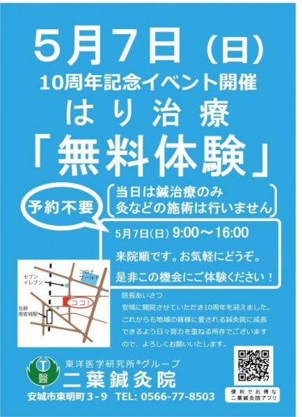 5月7日(日)安城市の二葉鍼灸院で10周年記念イベント開催!