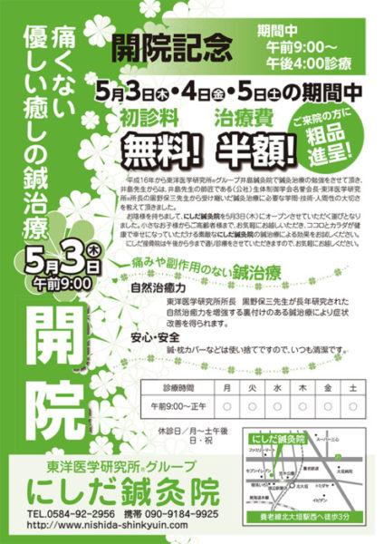 岐阜県大垣市で東洋医学研究所®グループ 「にしだ鍼灸院」が開院しました!