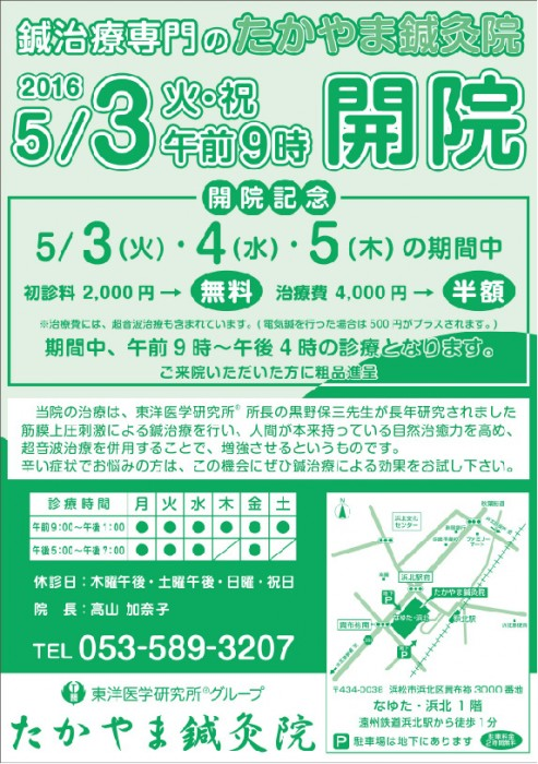 たかやま鍼灸院 平成28年5月3日 浜松で開院