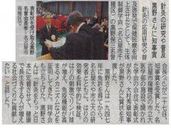 黒野保三先生が愛知県知事表彰を授与され、中日新聞に掲載されました。