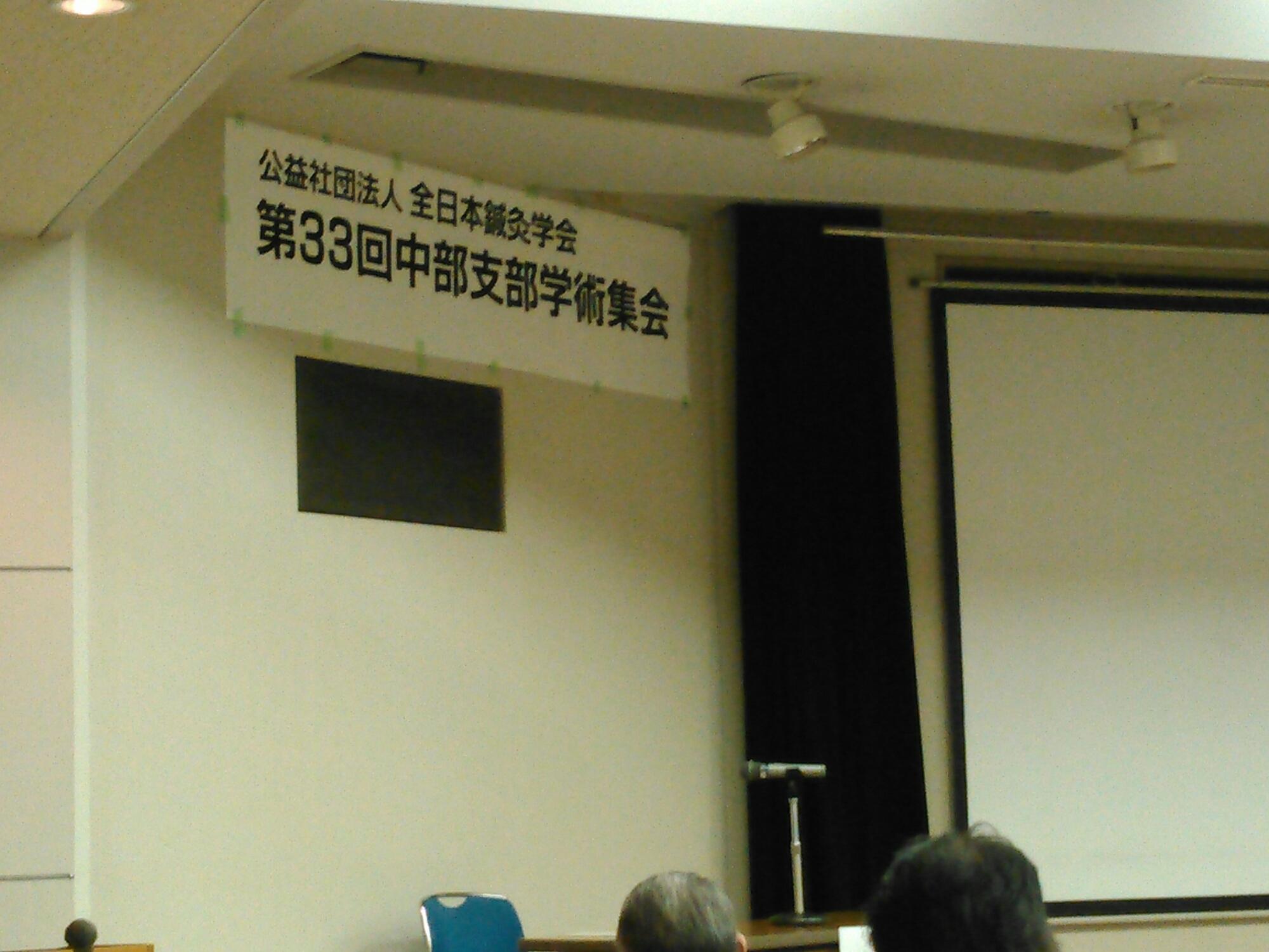 第33回中部支部学術集会
